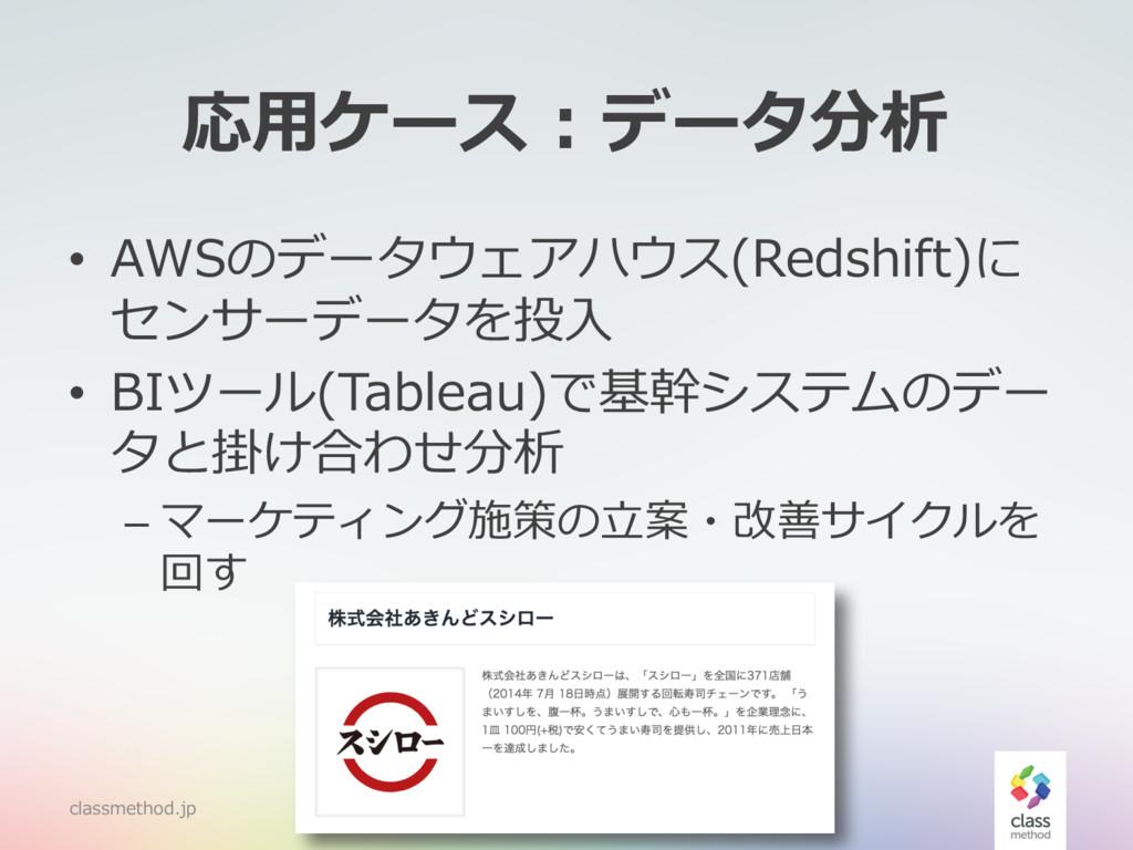 応⽤ケース : データ分析 classmethod.jp 25 • AWSのデータウェアハウス...
