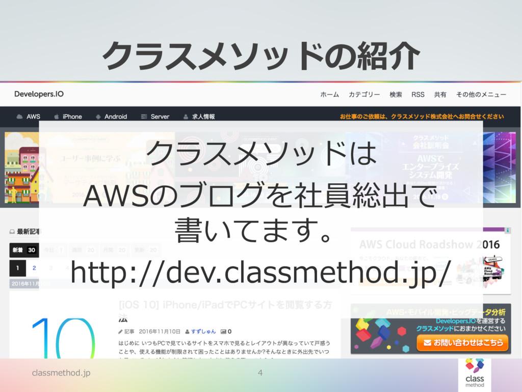 classmethod.jp 4 クラスメソッドの紹介 クラスメソッドは AWSのブログを社員...