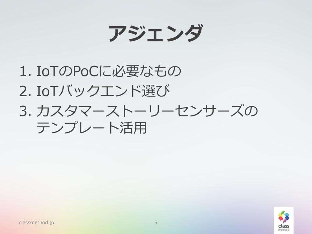 アジェンダ 1. IoTのPoCに必要なもの 2. IoTバックエンド選び 3. カスタマース...
