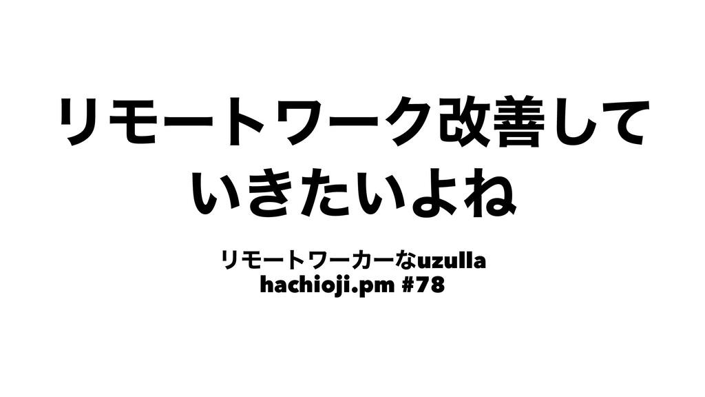 ϦϞʔτϫʔΫվળͯ͠ ͍͖͍ͨΑͶ ϦϞʔτϫʔΧʔͳuzulla hachioji.pm ...