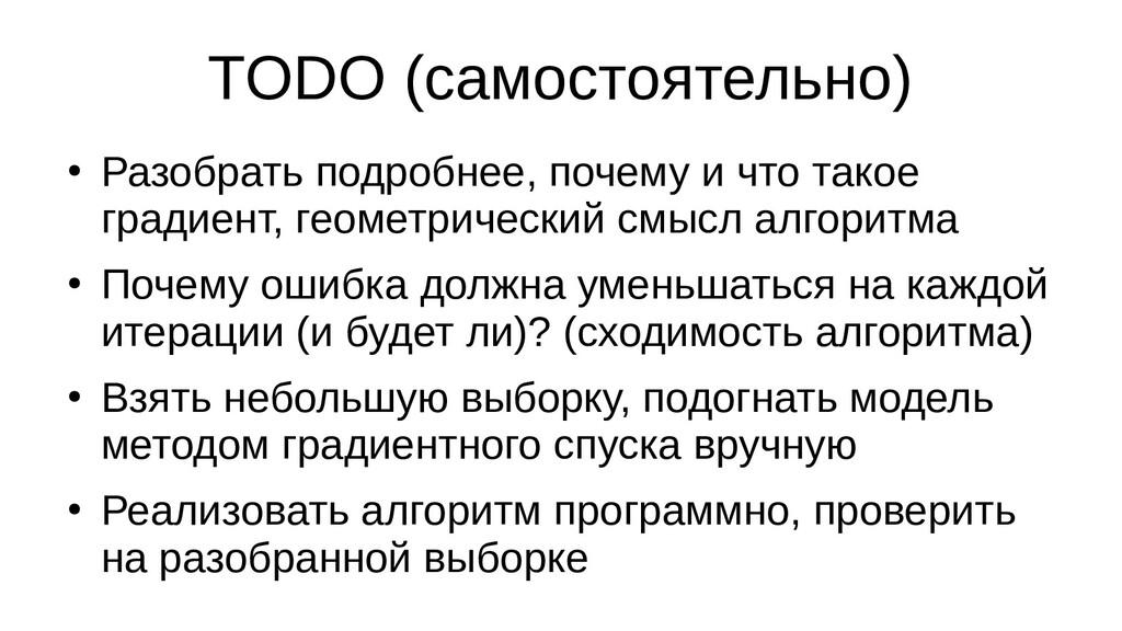 TODO (самостоятельно) ● Разобрать подробнее, по...