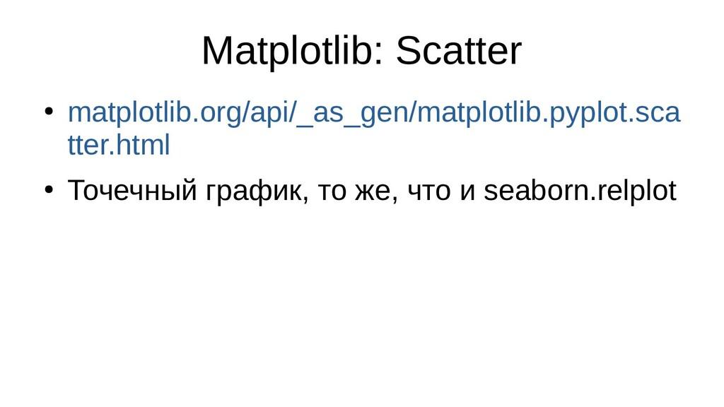 Matplotlib: Scatter ● matplotlib.org/api/_as_ge...