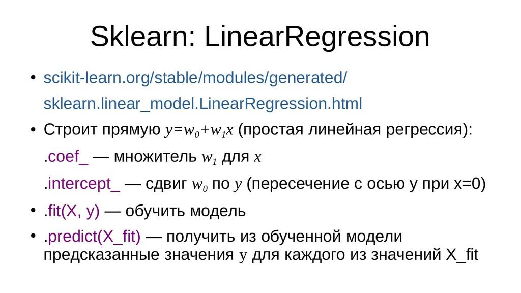 Sklearn: LinearRegression ● scikit-learn.org/st...