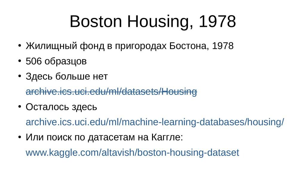 Boston Housing, 1978 ● Жилищный фонд в пригород...
