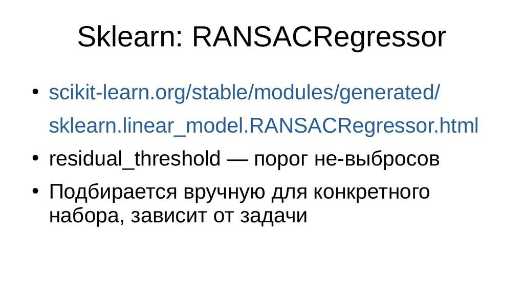 Sklearn: RANSACRegressor ● scikit-learn.org/sta...