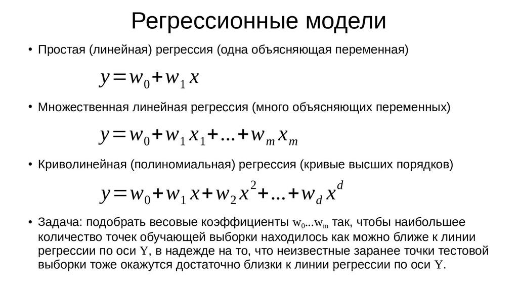 Регрессионные модели ● Простая (линейная) регре...