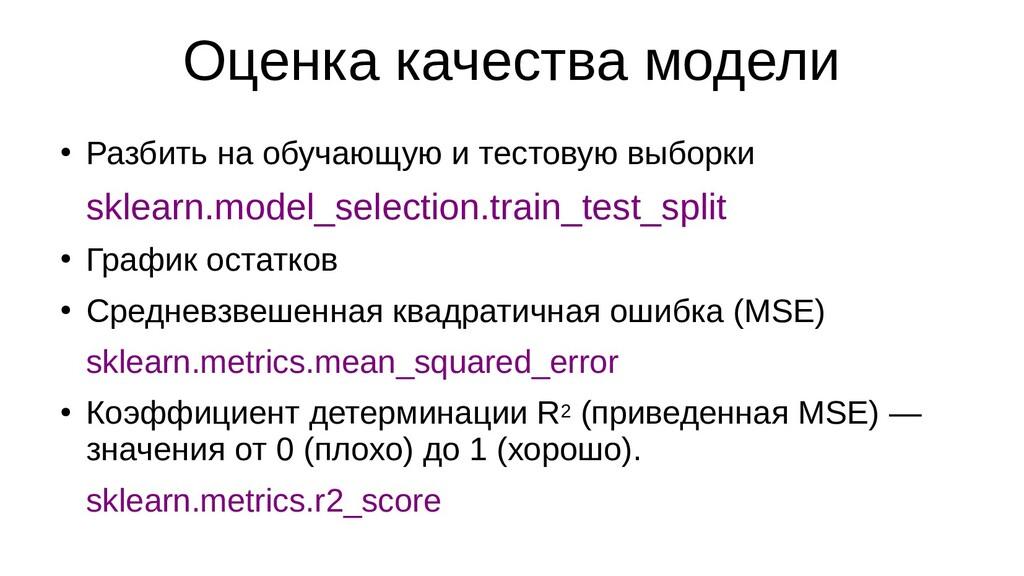 Оценка качества модели ● Разбить на обучающую и...