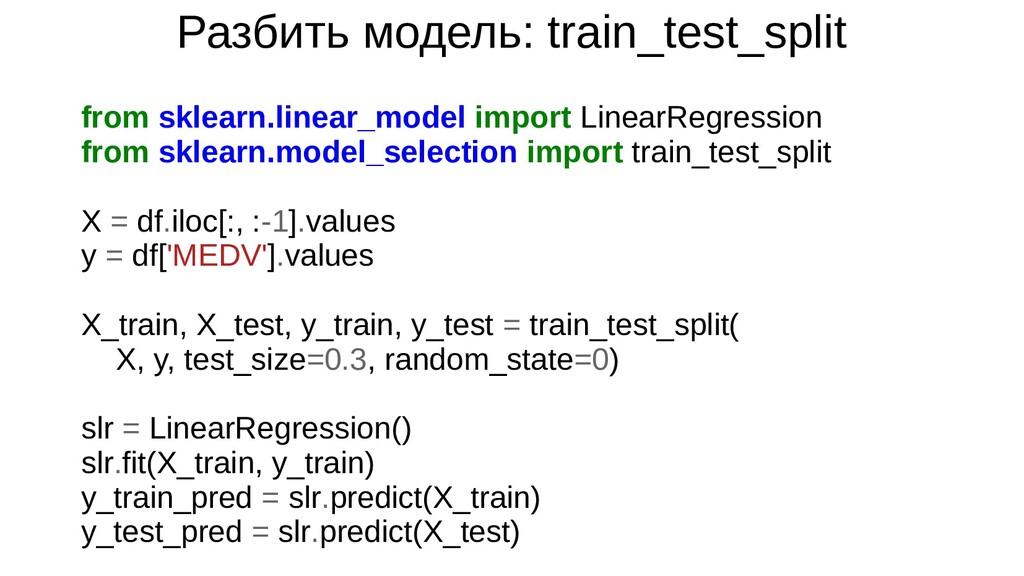from sklearn.linear_model import LinearRegressi...