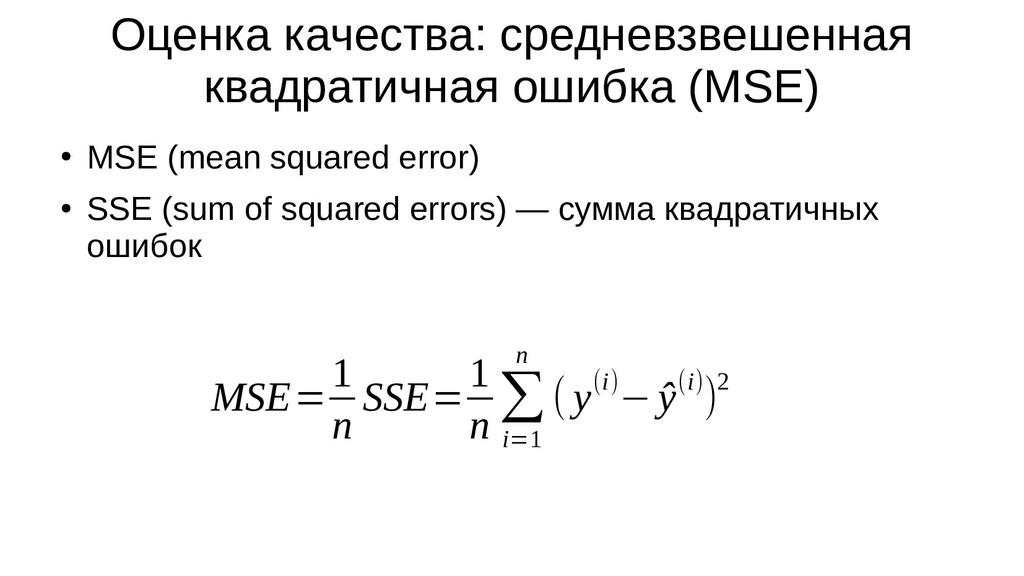 Оценка качества: средневзвешенная квадратичная ...
