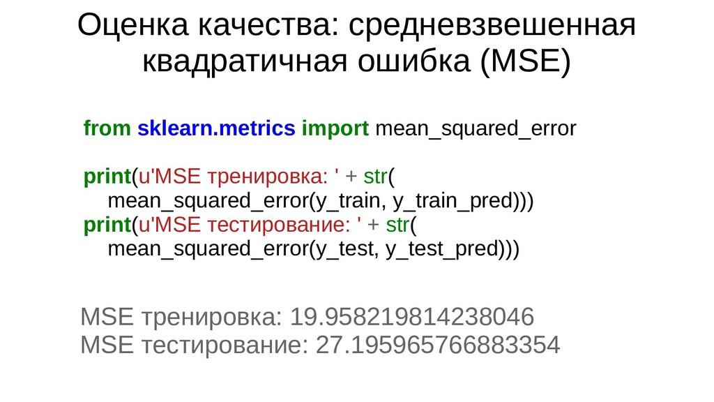 from sklearn.metrics import mean_squared_error ...