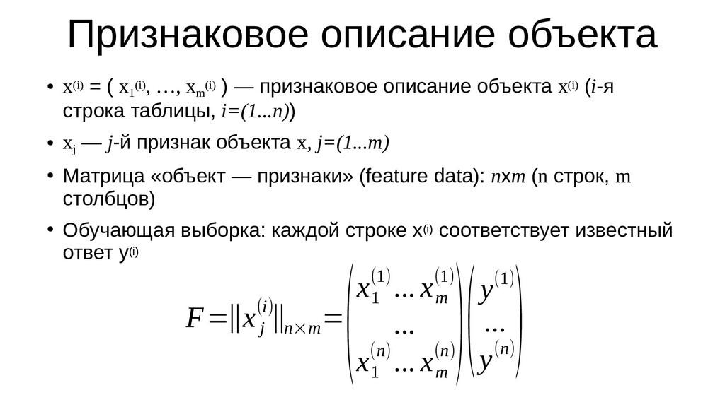 Признаковое описание объекта ● x(i) = ( x 1 (i)...