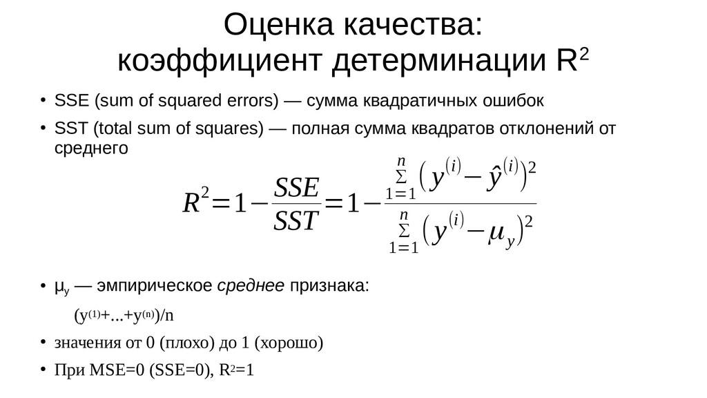 Оценка качества: коэффициент детерминации R2 ● ...