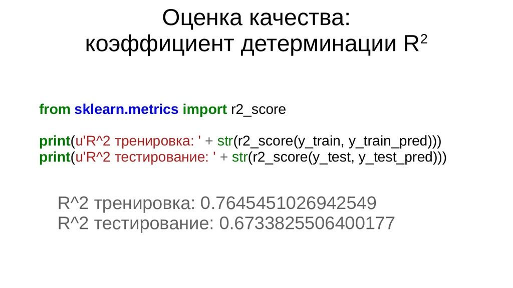 from sklearn.metrics import r2_score print(u'R^...