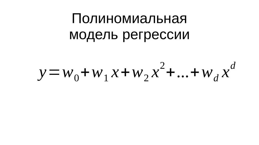 Полиномиальная модель регрессии y=w 0 +w 1 x+w ...