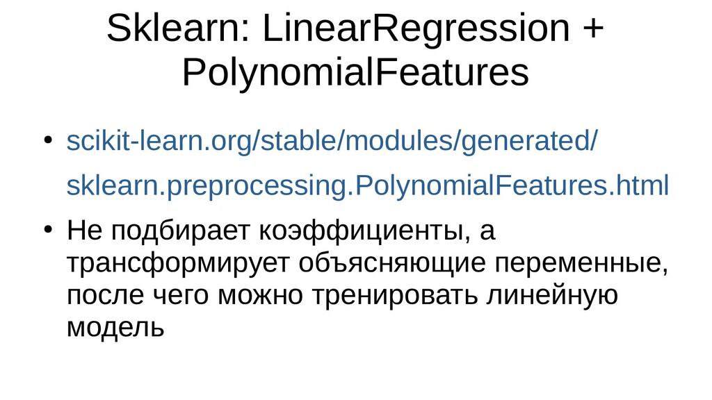 Sklearn: LinearRegression + PolynomialFeatures ...