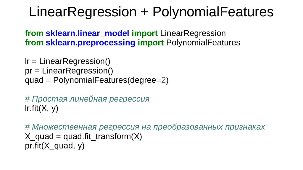 LinearRegression + PolynomialFeatures from skle...