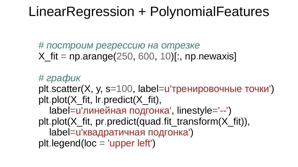 LinearRegression + PolynomialFeatures # построи...
