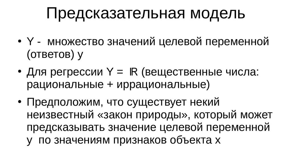 Предсказательная модель ● Y - множество значени...