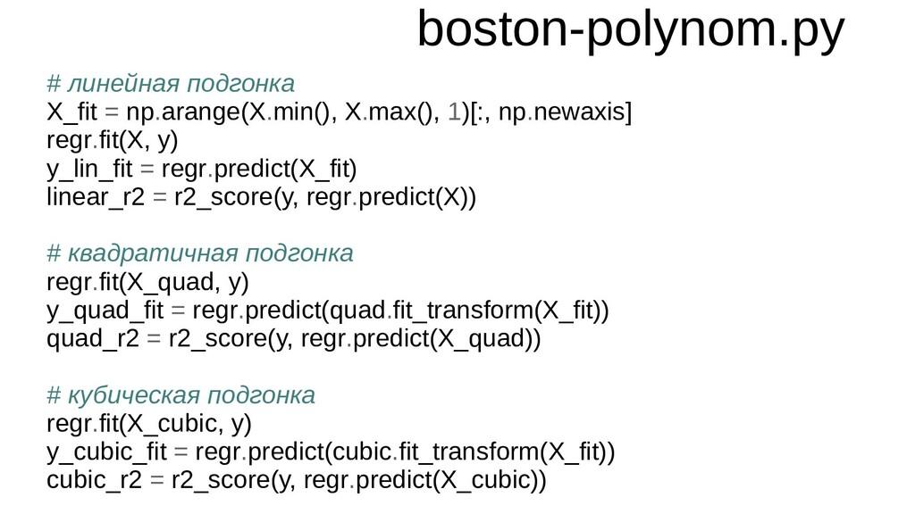 boston-polynom.py # линейная подгонка X_fit = n...