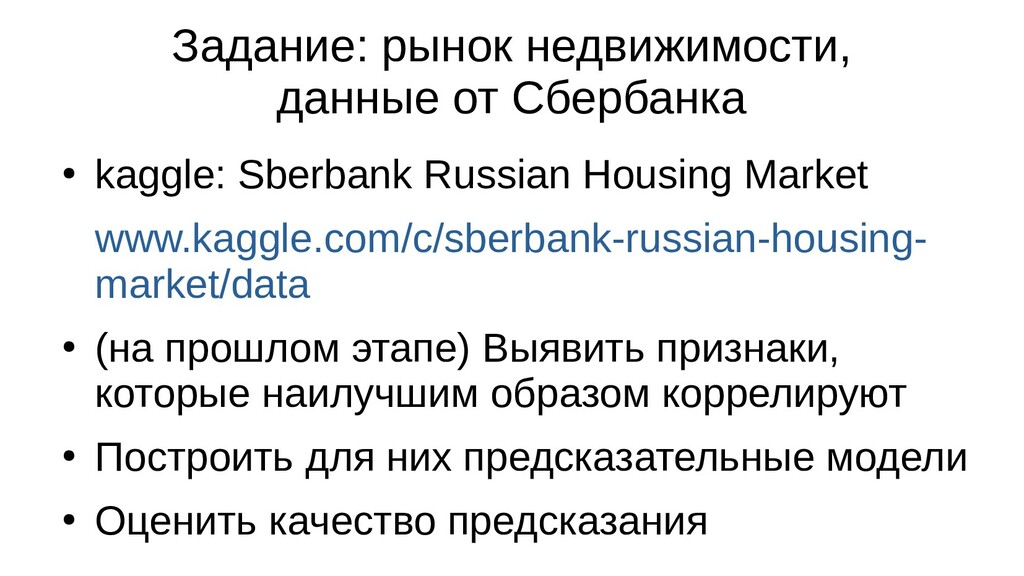 Задание: рынок недвижимости, данные от Сбербанк...