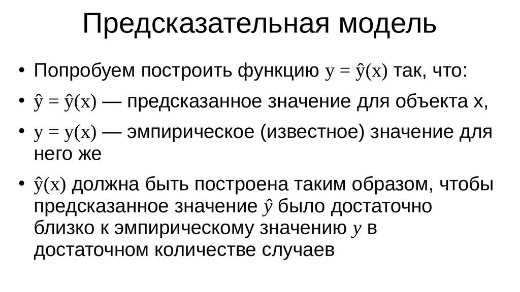 Предсказательная модель ● Попробуем построить ф...