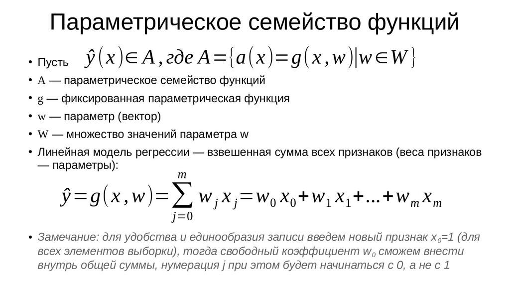 Параметрическое семейство функций ● Пусть ● A —...