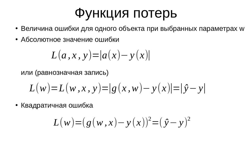 Функция потерь ● Величина ошибки для одного объ...