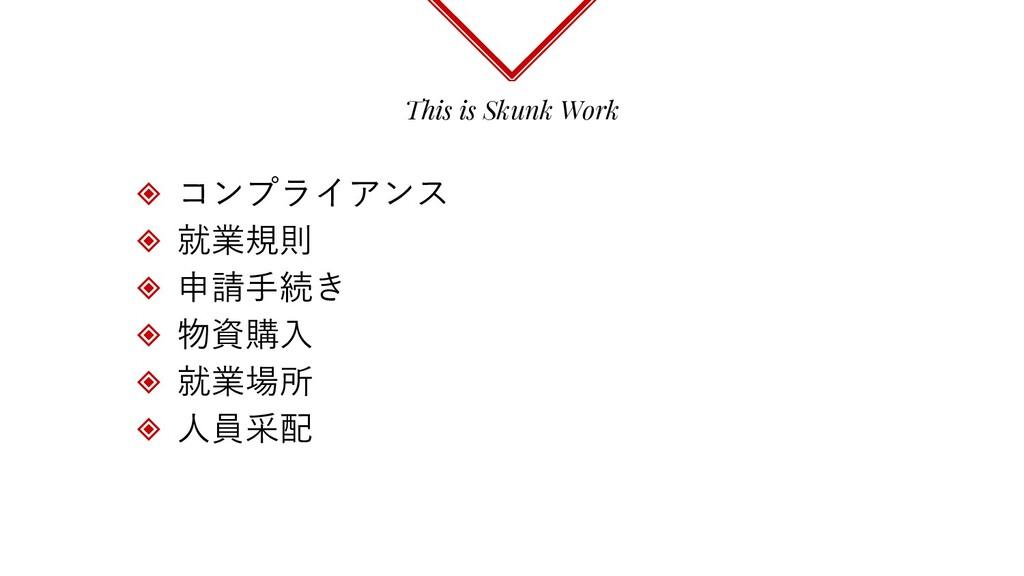 This is Skunk Work ◈ コンプライアンス ◈ 就業規則 ◈ 申請手続き ◈ ...