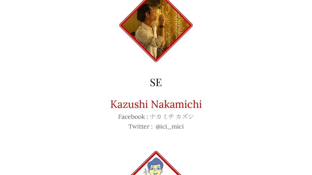 Kazushi Nakamichi Facebook : ナカミチ カズシ Twitter :...