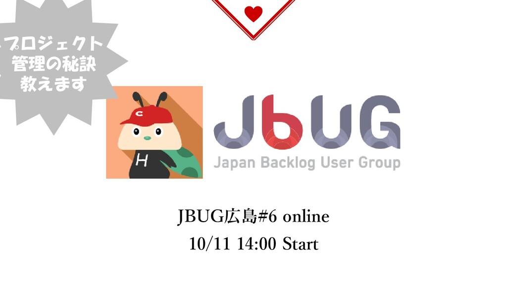 JBUG広島#6 online 10/11 14:00 Start プロジェクト 管理の秘訣 ...