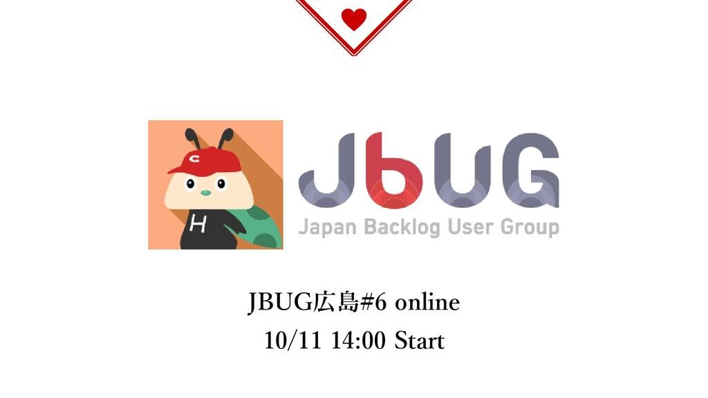 JBUG広島#6 online 10/11 14:00 Start