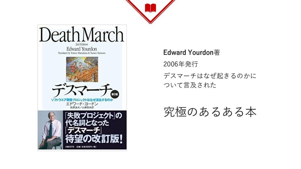 Edward Yourdon著 2006年発行 デスマーチはなぜ起きるのかに ついて言及された...