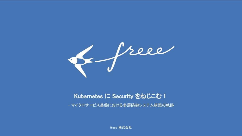 1 freee 株式会社 Kubernetes に Security をねじこむ! - ...