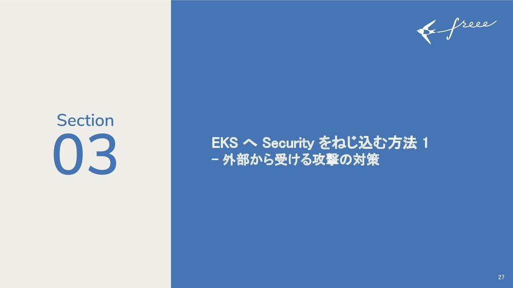 27 27 EKS へ Security をねじ込む方法 1 - 外部から受ける攻撃の対...