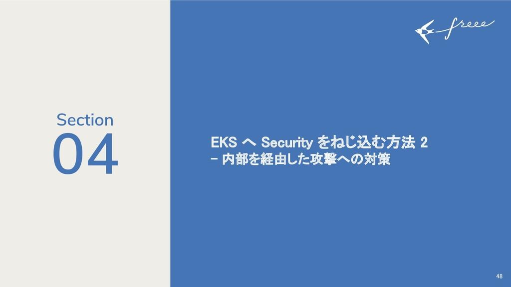 48 48 EKS へ Security をねじ込む方法 2 - 内部を経由した攻撃への...