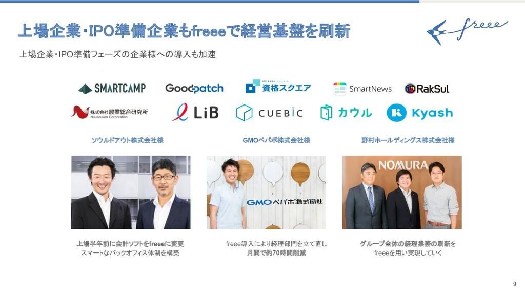 9 上場企業・IPO準備企業もfreeeで経営基盤を刷新 上場企業・IPO準備フェーズの企...