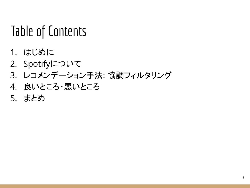 Table of Contents 1. はじめに 2. Spotifyについて 3. レコメ...