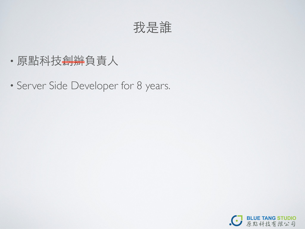 Ң݊ም • ࡡᓃ߅Ҧ௴፬ࠋபɛ • Server Side Developer for 8 y...
