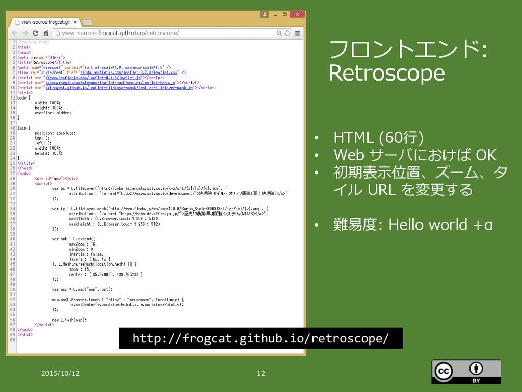 フロントエンド: Retroscope 2015/10/12 12 • HTML (60行) ...