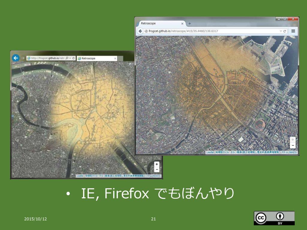 2015/10/12 21 • IE, Firefox でもぼんやり