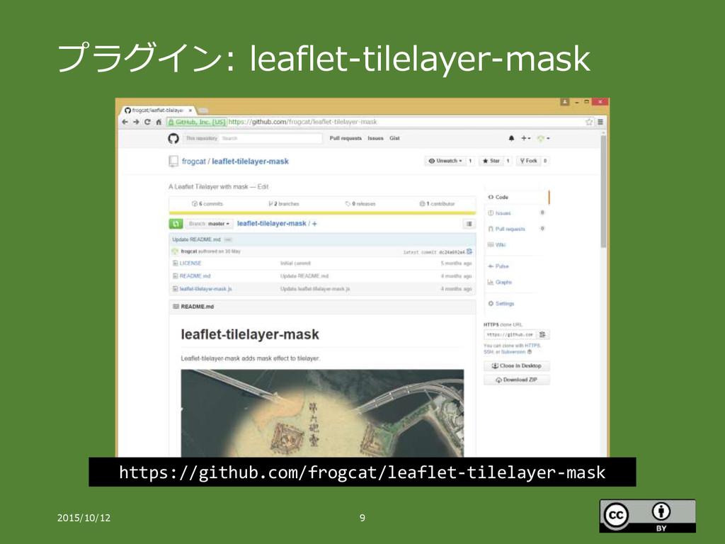 プラグイン: leaflet-tilelayer-mask 2015/10/12 9 http...