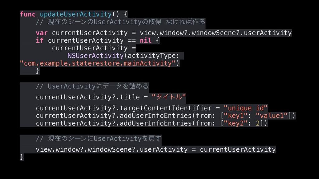func updateUserActivity() {   // ݱࡏͷγʔϯͷUserAct...
