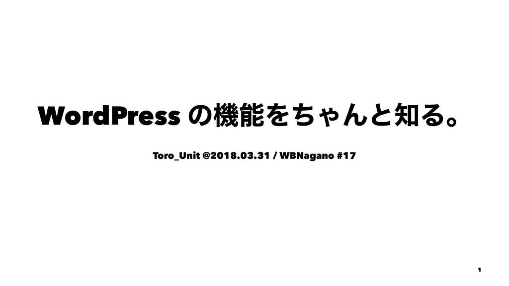 WordPress ͷػΛͪΌΜͱΔɻ Toro_Unit @2018.03.31 / W...