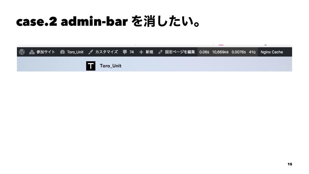 case.2 admin-bar Λফ͍ͨ͠ɻ 15