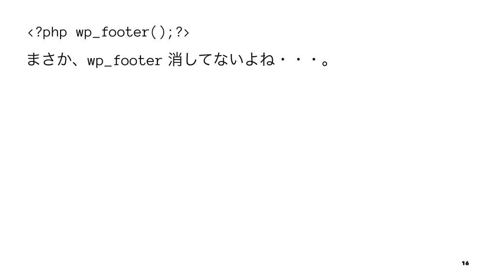 <?php wp_footer();?> ·͔͞ɺwp_footer ফͯ͠ͳ͍ΑͶɾɾɾɻ ...