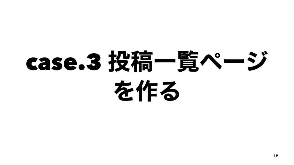 case.3 ߘҰཡϖʔδ Λ࡞Δ 19