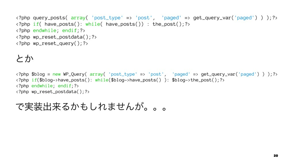 <?php query_posts( array( 'post_type' => 'post'...