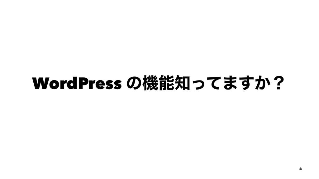 WordPress ͷػͬͯ·͔͢ʁ 8