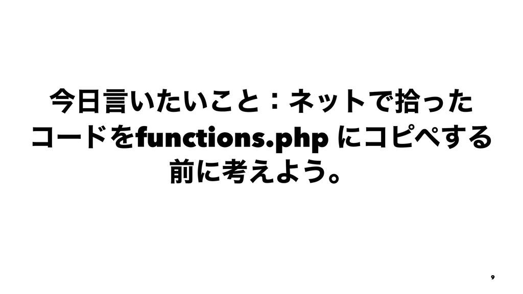 ࠓݴ͍͍ͨ͜ͱɿωοτͰरͬͨ ίʔυΛfunctions.php ʹίϐϖ͢Δ લʹߟ͑Α...