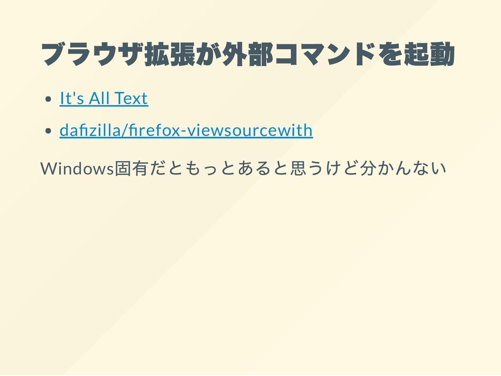 ブラウザ拡張が外部コマンドを起動 It's All Text da zilla/ refox-...